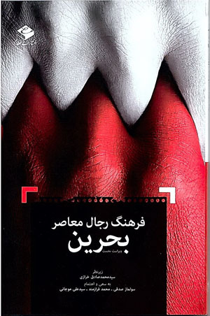 فرهنگ رجال معاصر بحرین