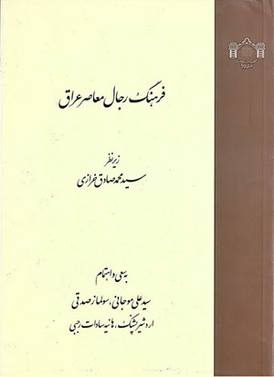 فرهنگ رجال معاصر عراق